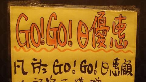 每月的 5、15、25 日定為「GO!GO!日!」,惠顧顧客可獲配料券乙張。