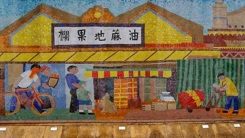 果欄外圍的馬賽克牆畫