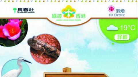 「綠遊香港」活動,有興趣者可經網頁或手機 app 報名。