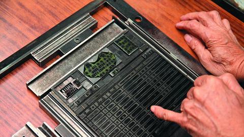 活版印刷夠靈活,這個版上的字粒、間綫全都可隨意調動。