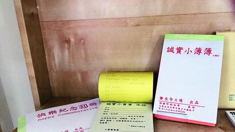 快樂印刷承印的「誠實小簿簿」,內容夠搞鬼,每本都是由關太以人手塗上漿糊黏合。