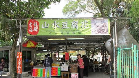 龍輝豆腐花店在昂坪市集的出口附近