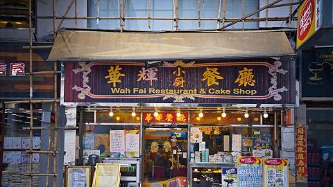 華輝餐廳小廚由陳漢華與太太經營,曾入選米芝蓮推介食館。