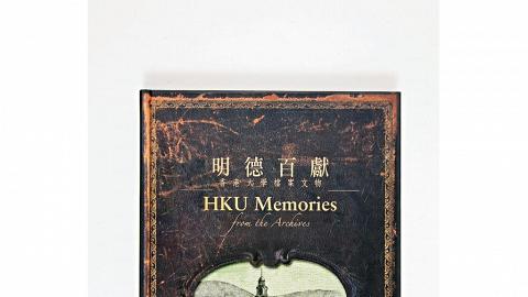 《明德百獻:香港大學檔案文物》$250 本書圖文並茂,詳盡記載大學建校最初五十年的相關文獻和文物。