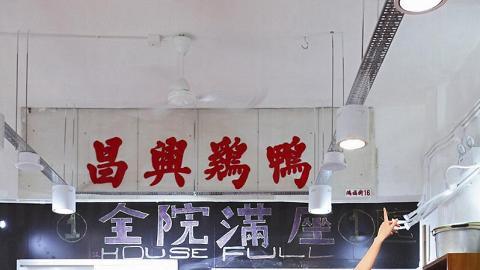 故事館仍保留原來「昌興雞鴨」的招牌、去水渠、舊式白色瓷磚和拱門的痕迹