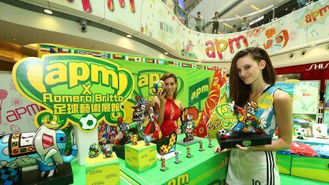 apm世界盃足球收藏品展覽