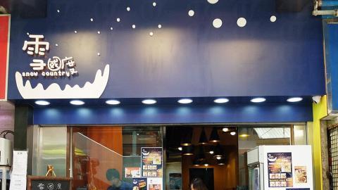 位於旺角通菜街的雪國度,隱藏在兩間賣水族用品的中間。