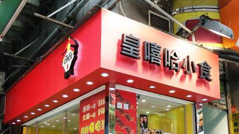 旺角登打士街這個舖位經常易手,最近就換成了售賣冷串的「皇嘻哈」。