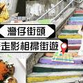 【灣仔好去處】灣仔街頭遊走影相掃街遊 彩虹樓梯/北京煎餅/蟹子章魚燒