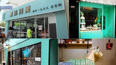 香港5個湖水藍店舖地方 藍色迷Check-in好去處
