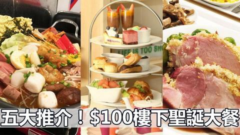 $100食到乜?精選5大平價聖誕大餐