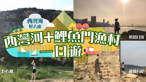 【西灣河好去處】西灣河+鯉魚門漁村一日遊 燈塔日落/巨石牆/廢墟石屋