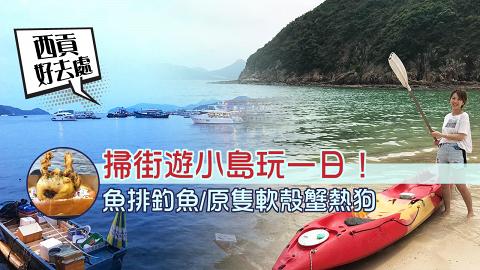 【西貢好去處】西貢掃街遊小島玩一日! 魚排釣魚/原隻軟殼蟹熱狗