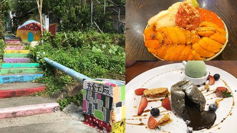 【荃灣好去處】荃灣壁畫村美食一日遊 芝士醬班戟/滿瀉海膽飯