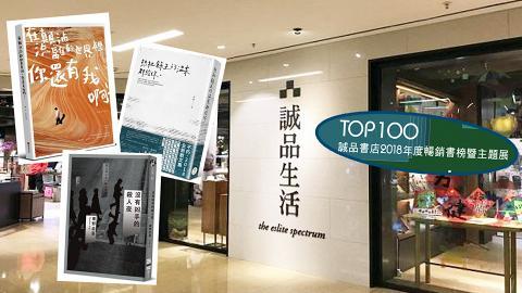 香港2018年度暢銷書榜結果出爐!誠品書店TOP 100主題書展/書籍優惠