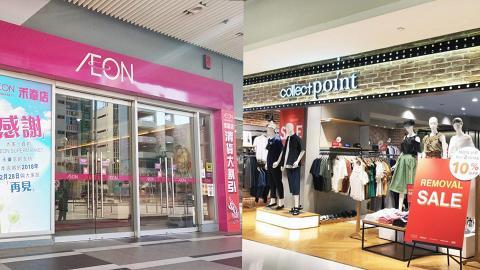 【2018回顧】2018年宣佈結業5大連鎖店!CollectPoint/奇趣天地/HMV/Aeon/潮特
