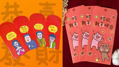 【新年2019】10款豬年創意設計利是封晒冷!電影金句/諧音/流行潮語/食字
