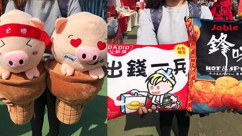 【年宵2019】元朗年宵過170攤檔全面睇 豬仔雪糕/搞鬼攪枕+美食攤檔