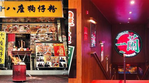 【新年2019】逛年宵花市後宵夜美食 4間24小時通宵營業餐廳推介