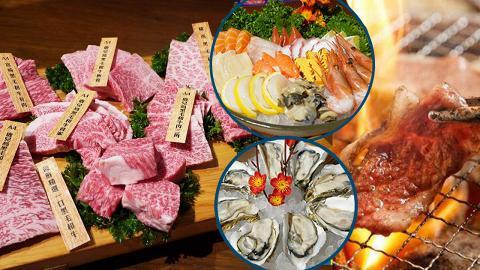 精選港九新界8大日式燒肉店推介 和牛燒肉放題/任食海鮮+刺身+壽司