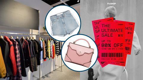I.T網上商店限定年度大減價!過百男女裝服飾品牌2折/免費送貨或門市自取