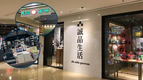 香港誠品生活限定一日大減價!3店同步 過120專櫃精品/書籍/天仁茗茶低至5折
