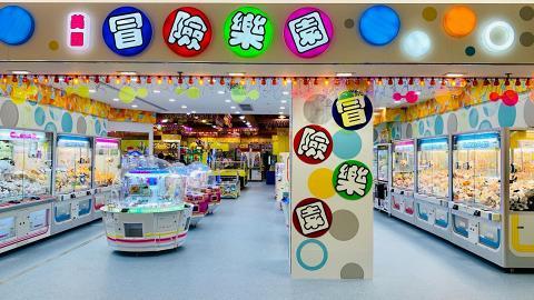 精選冒險樂園9大經典遊戲勾起童年回憶 彈跳迷宮/籃球機/掟彩虹/氣墊球/碰碰車
