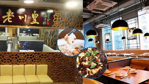全港7大人氣酸菜魚餐廳推介 十二味/廚十三老壇酸菜魚/渝痴漁醉