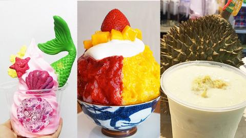 【全港美食】夏日9大消暑特色甜品推介 鮮芋仙/榴槤BB/ViaTokyo/美好年代