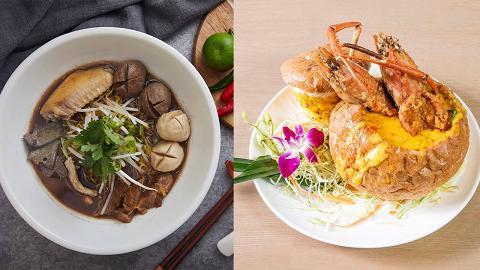 【觀塘美食】觀塘4大惹味泰國美食推介 泰妹餐廳/船長泰國船麵工房/泰上皇