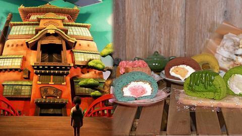 【九龍灣好去處】九龍灣一日遊路線推介 吉卜力動畫世界展/歡樂天地/2大美食