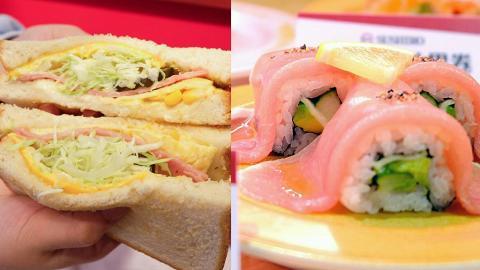 2019下半年10大人氣新開過江龍餐廳 壽司郎/Avobar/Issac Toast/Red Lobster