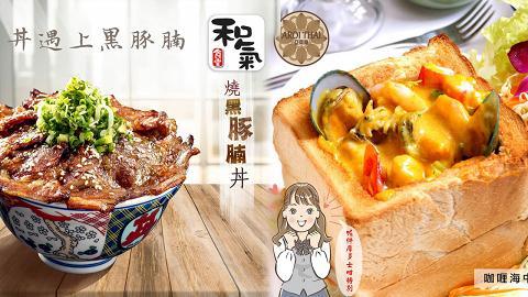 【黃大仙美食】新年求籤後好去處!黃大仙4大特色美食推介咖哩厚多士/豚肉丼飯