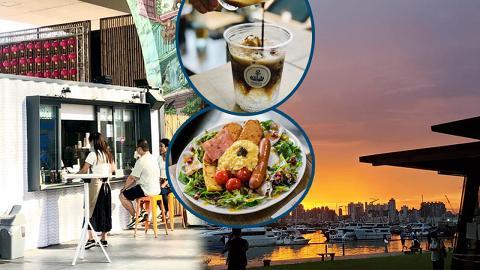 【觀塘美食】精選6大觀塘海濱長廊Cafe餐廳推介 飽覽日落海景!英倫風/貨櫃咖啡店/透光玻璃屋