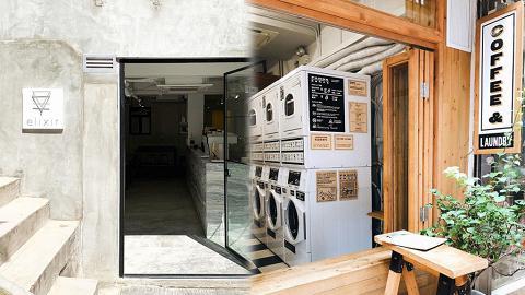 【上環美食】上環5大特色Café推介 自助洗衣咖啡店/日本文藝空間/工業簡約風格