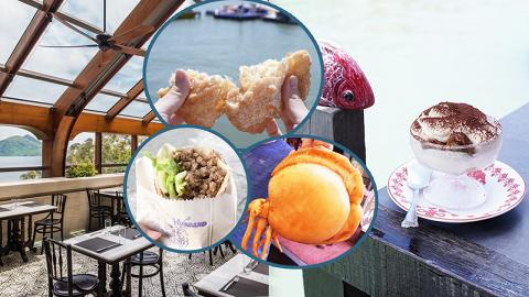 【大澳美食】大澳掃街美食+特色Cafe推介 海景玻璃屋/即炸沙翁/滷水大墨魚/炭燒雞蛋仔