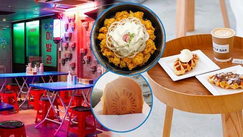香港偽韓國之旅!精選最新6間韓國菜新餐廳推介 路邊攤餐廳/炸雞放題/韓風cafe/雞蛋糕專門店