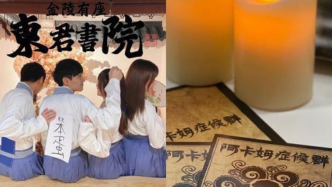 【室內好去處】4大香港劇本殺遊戲場地$180起 精緻場景/人物服飾/自製道具/原創劇本