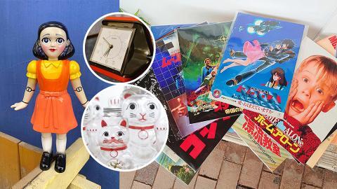 【深水埗好去處】深水埗6大文青小店推介!大南街一日遊 懷舊黑膠唱片鋪/復古玩具店尋寶