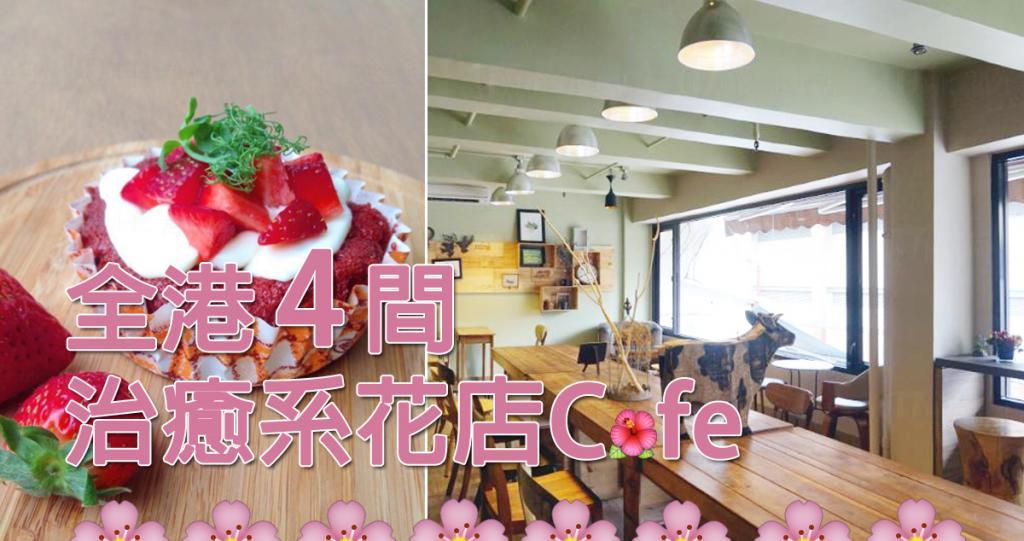 城市中的秘密花園 走訪全港4間治癒系花Cafe