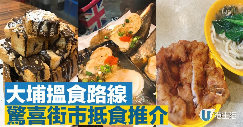 大埔搵食路線 驚喜街市抵吃美食