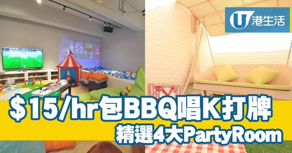 最平$15/hr任玩!精選4大BBQ唱K打牌PartyRoom