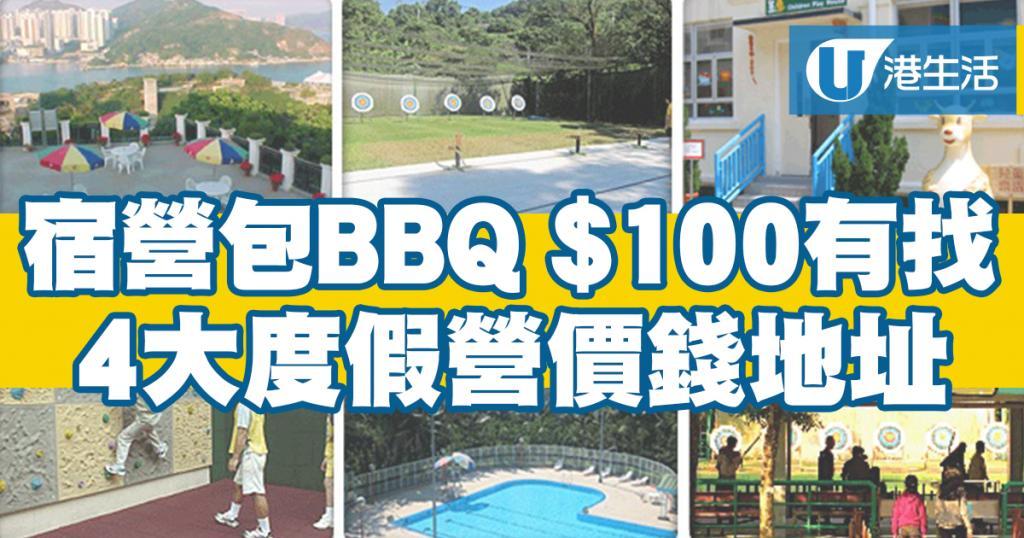 宿營包BBQ最平$100有找!康文署4大度假營價錢地址
