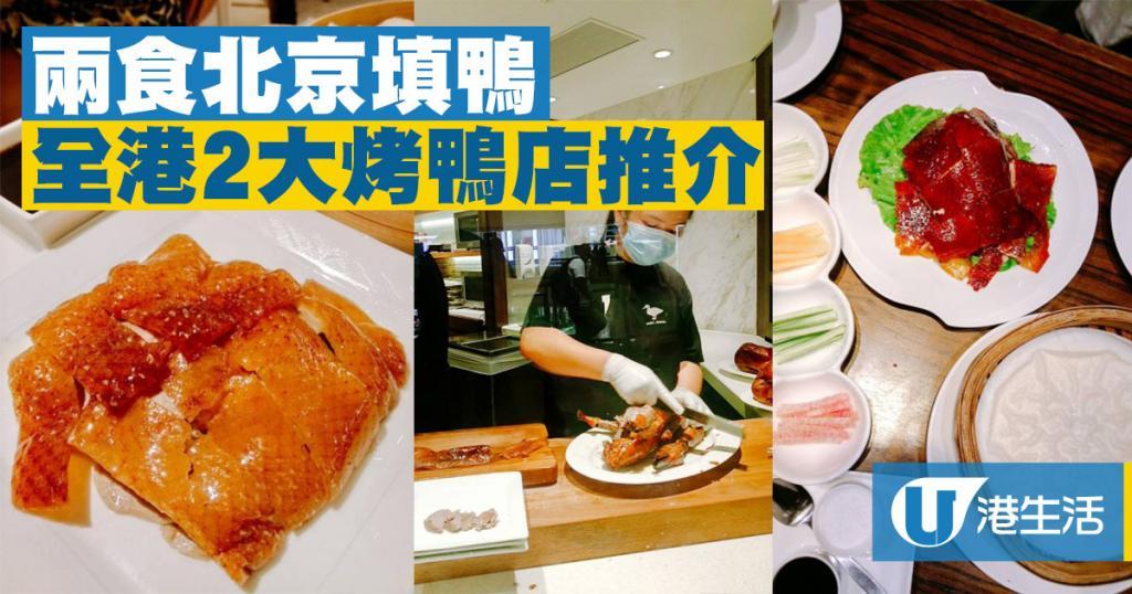 鴨宴最佳選擇!香港兩大烤鴨店精選