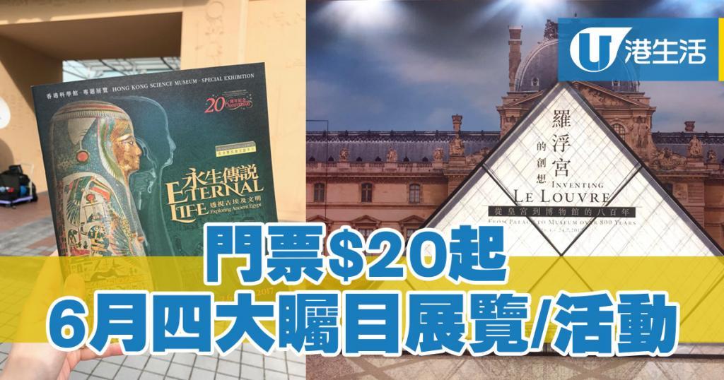 6月博物館4大矚目展覽、活動 門票$20起