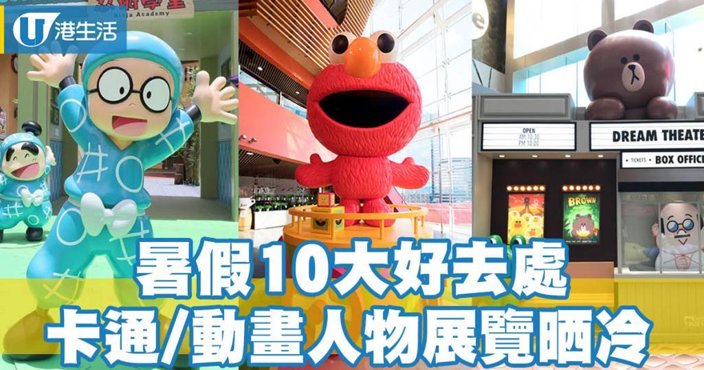 暑假好去處2017 10大卡通動畫展覽晒冷