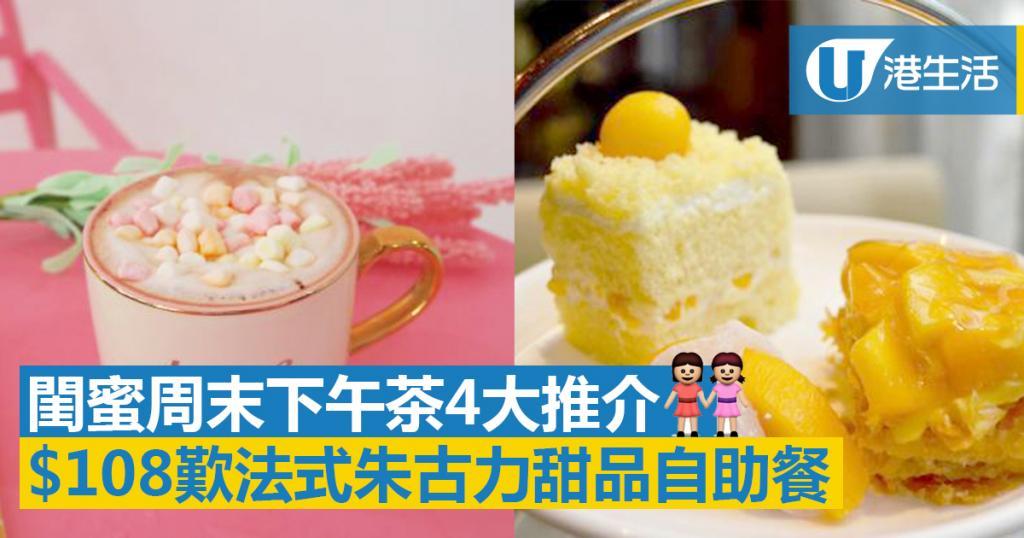 閨蜜周末下午茶4大推介 $108歎法國朱古力甜品自助餐