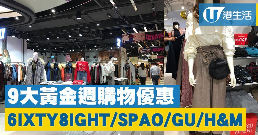 9大黃金週購物優惠 6IXTY8IGHT/SPAO/GU/H&M/Mossy/SLY