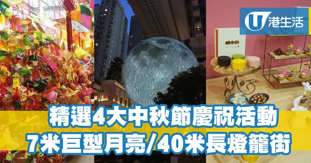 精選4大中秋慶祝活動!7米巨型月亮/40米長燈籠街