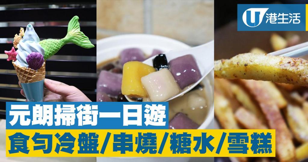 元朗6間掃街食店推薦 香脆熱浪薯條+軟糯芋圓+現煮珍珠飲品